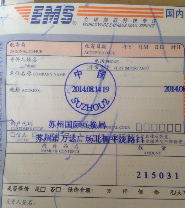 苏州海关ems国际快递包裹交税过程